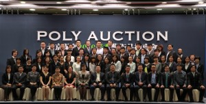 Аукционный дом Poly International Auction