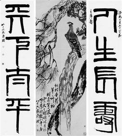 """Ци Байши """"Жизнь длинна, Спокойный мир"""", 1946 г."""